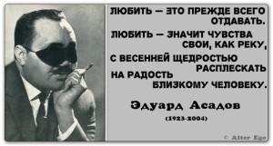 Эдуард Асадов стих о любви